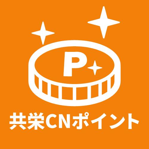 共栄CNポイントカード